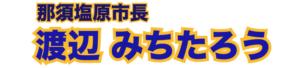 渡辺 美知太郎 公式サイト